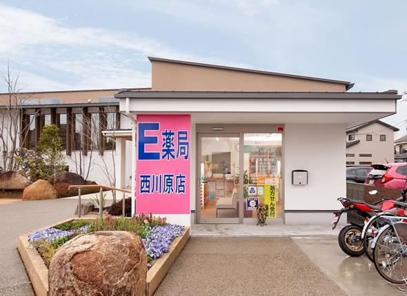 E薬局西川原店 外観